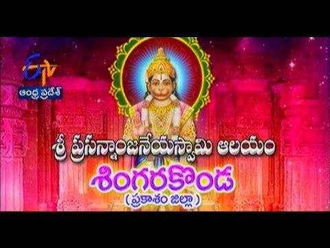 Teerthayatra - Sri Prasannanjaneya Swamy Temple Singarakonda Prak 29th December 2015   తీర్థయాత్ర –