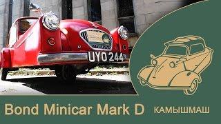КАМЫШМАШ: Bond Minicar Mark D