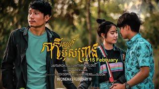 [១៤,១៥ កុម្ភៈ]រឿងកំប្លែងអប់រំខ្លី កាកីស្នេហ៍ប្រុសព្រាន  14,15 February(Valentine's Day)New Movie HD