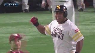 2019年5月3日 福岡ソフトバンク対東北楽天 試合ダイジェスト