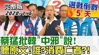 2020.01.06【#新聞大白話】蔡猛批韓