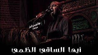 أيها الساقي الظمي | ملا محمد الحجيرات