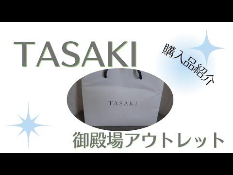 Download 【TASAKI】御殿場アウトレット/購入品紹介/パール/アクセサリー/お気に入り