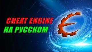 Как скачать Cheat Engine на русском языке