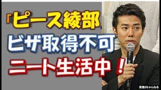 【関連動画】 【悲報】ピース綾部祐二、アメリカ行きはネタ!? 今現在...