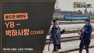 [이타카로 10일차-소피아 기차역 플랫폼에서] 윤도현&하현우-박하사탕
