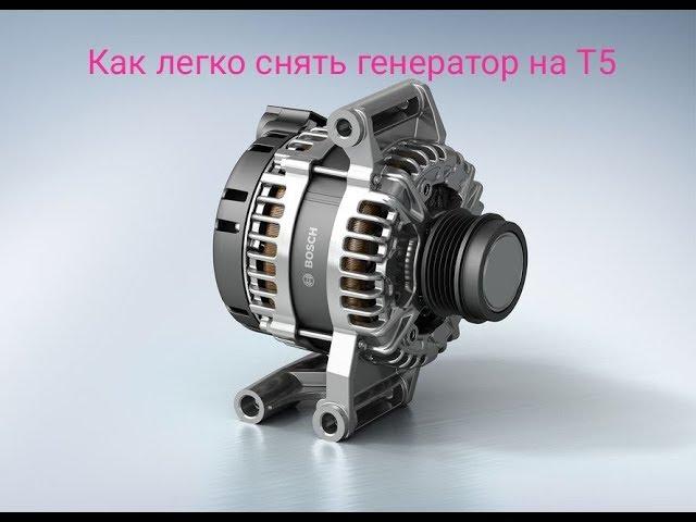 Замена генератора транспортер т5 купить транспортер фольксваген в казани