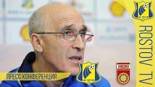 Пресс-конференция после матча 'Ростов' - 'Уфа' (1:0)