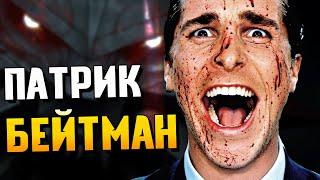 Всё про ПАТРИКА БЕЙТМАНА из фильма «Американский Психопат»