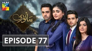 Sanwari Episode #77 HUM TV Drama 11 December 2018