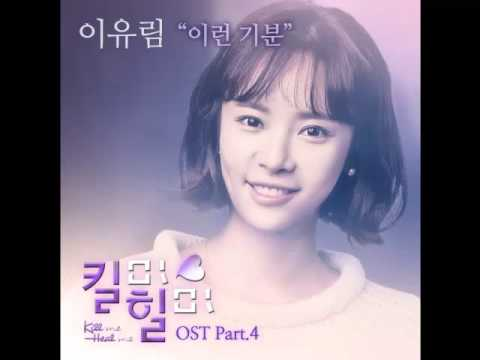 Official]킬미 힐미 Kill Me Heal Me OST Part 1- 환청