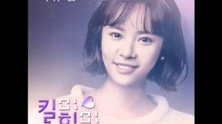Video [Official]킬미 힐미 Kill Me Heal Me OST Part.4- 이런 기분 Strange Feeling- 이유림 Lee Yu Rim download MP3, 3GP, MP4, WEBM, AVI, FLV Maret 2018