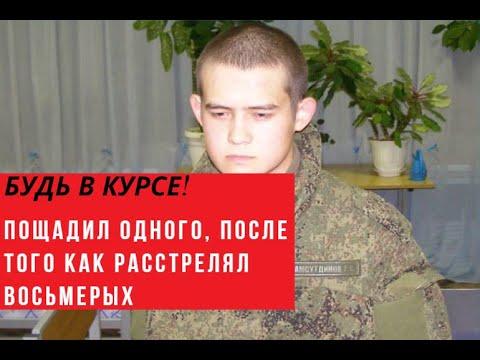 Устроивший бойню солдат Шамсутдинов пощадил человека после расстрела сослуживцев
