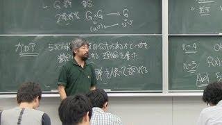 ガロア理論(慶応の講義)