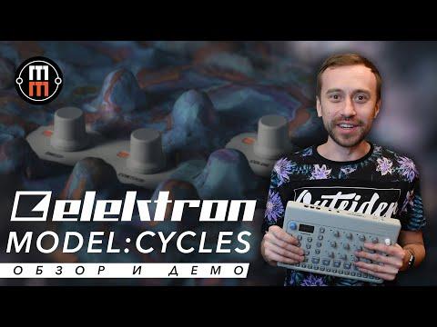 Elektron Model:Cycles - подробный обзор и демо
