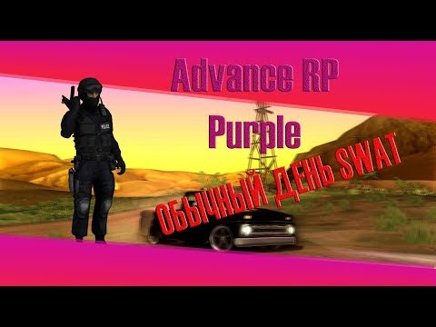 SAMP Advance Rp Purple #268 ОБЫЧНЫЙ ДЕНЬ SWAt