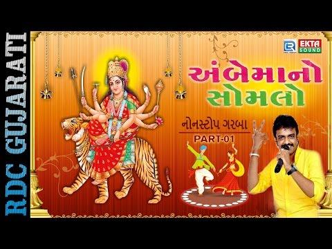Rakesh Barot | Non Stop Gujarati Garba | Ambe Maa No Somalo | Ambe Maa Na Garba | Ekta Sound