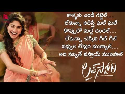saranga dariya song lyrics in telugu || love story movie songs,mangli(satyavathi) latest song