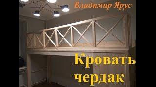 Кровать чердак с лестницей-комодом и шкафом в детской комнате. Loft Bed construction.