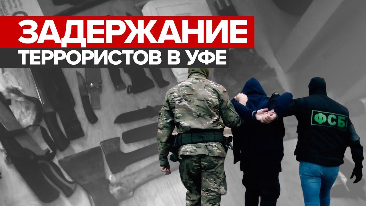 ФСБ пресекла подготовку теракта в Башкирии