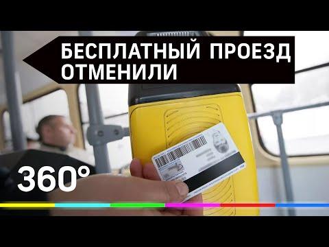 Из-за коронавируса отменили бесплатный проезд в транспорте