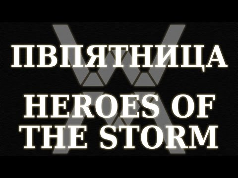 видео: ПВПятница: heroes of the storm 2.0