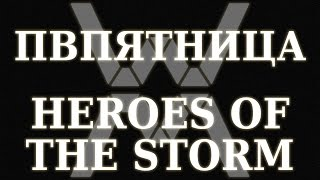 ПВПятница: Heroes of the Storm 2.0