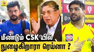 CSK தலைமை செயல் அதிகாரியின் பதில் | Suresh Raina | Dhoni | CSK