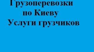 вантажні перевезення  київ недорого низкие цены заказать грузчиков качественные услуги(, 2015-07-27T11:50:05.000Z)