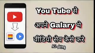 How to save youtub vidio in gallery