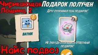 Angry Birds 2 (Чирикающая лощина, 2) - Стоп. Это же запрещено