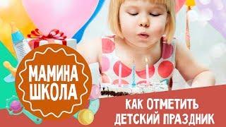 видео 10 секретов идеального дня рождения ребенка