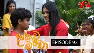 Dankuda Banda Sirasa TV 29th June 2018 Ep 92 HD Thumbnail