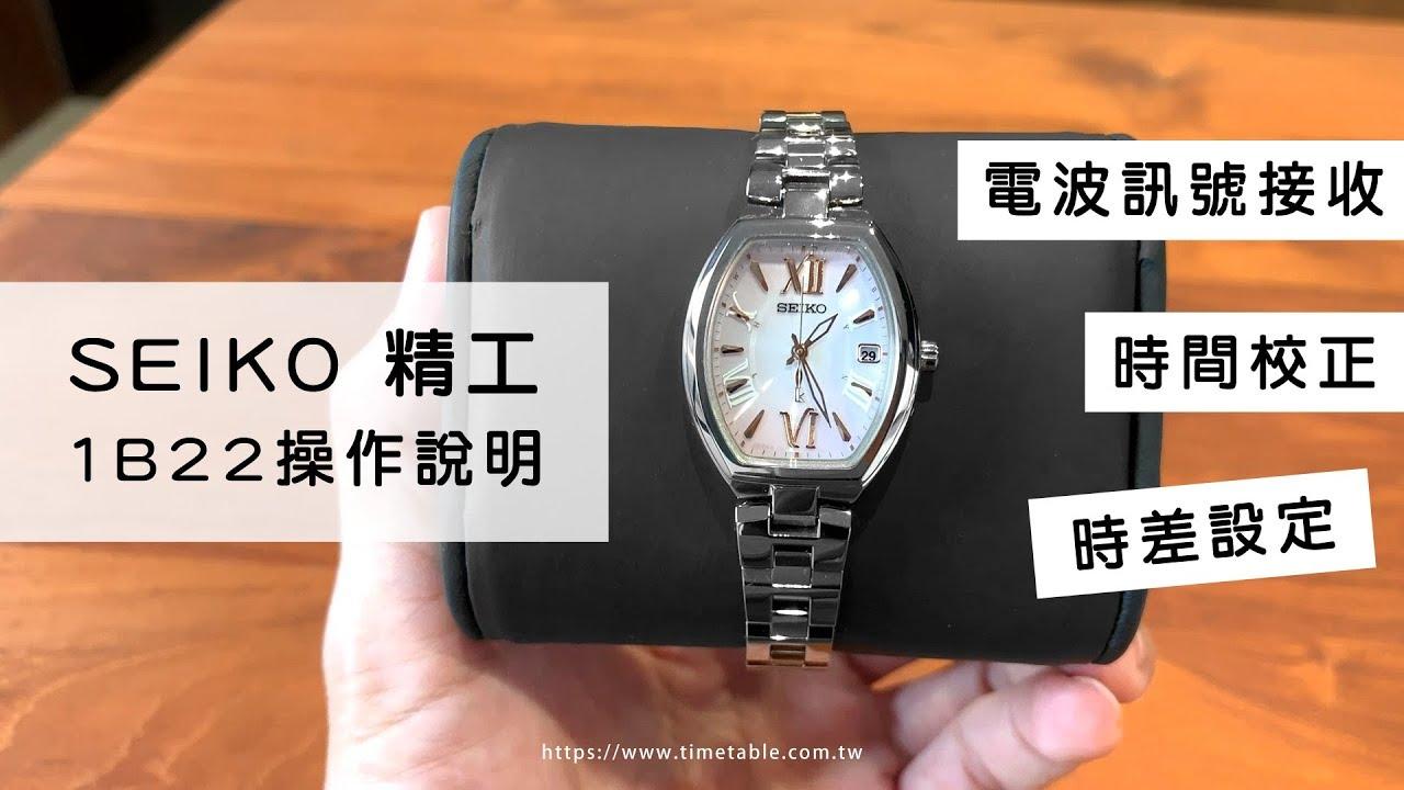 SEIKO精工【 電波錶 】LUKIA 1B22機芯、電波訊號接收、時差設定、手動校正 - 操作介紹!