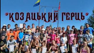 """""""Козацький Герць"""" с.Підбереж 30.07.17"""