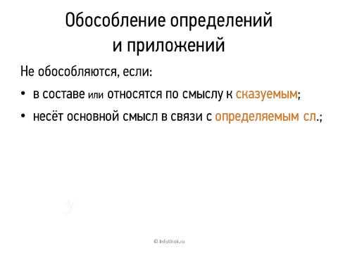 Синтаксис и пунктуация 8 класс - Русский язык 8 класс