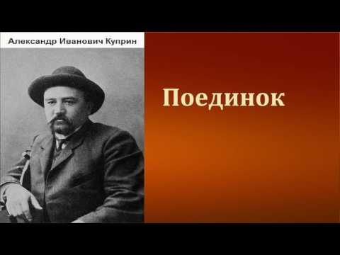Александр Иванович Куприн.  Поединок. аудиокнига.