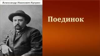 александр Иванович Куприн.  Поединок. аудиокнига