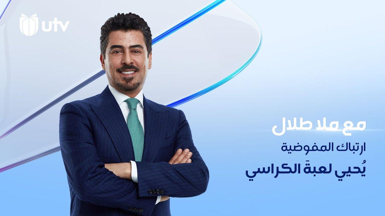 Обложка видеозаписи ارتباك المفوضية يُحيي لعبةَ الكراسي |مع ملا طلال