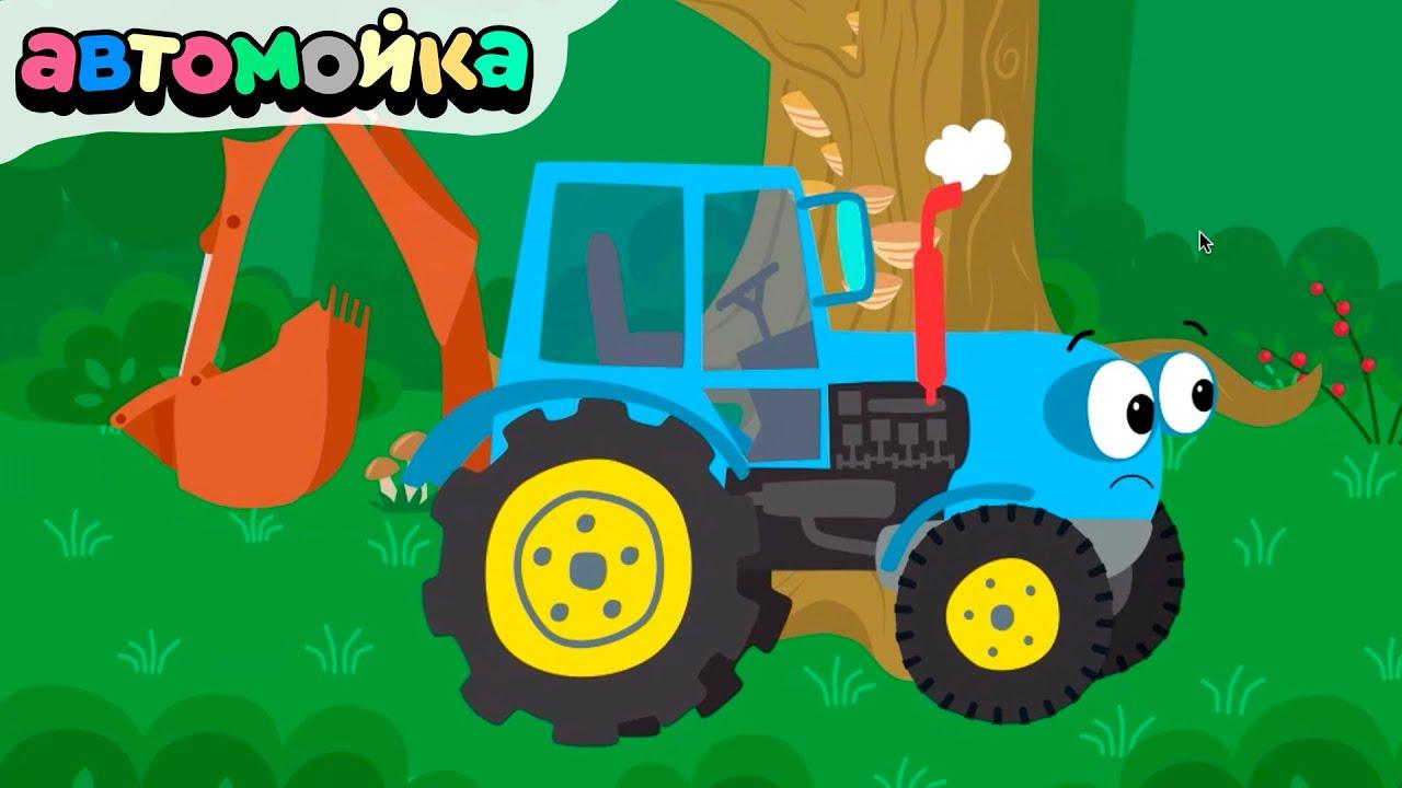 ТРАКТОР ГОША И ЛИПКАЯ ЖИЖА - Котёнок и автомойка - Новая серия мультфильм для детей малышей 2021