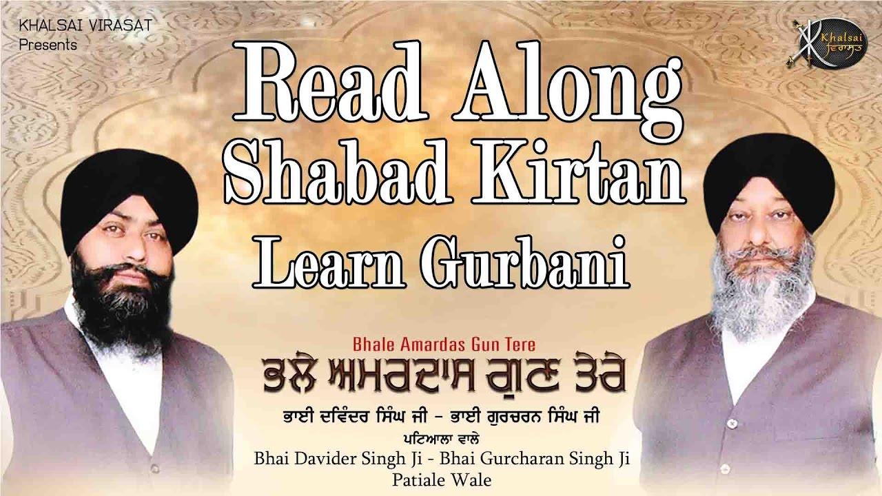 Read Along Jisda Karta Mitar Bhai Davinder Singh Ji Patiala