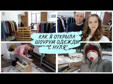 Как открыть шоурум женской одежды с нуля. Как открыть магазин одежды, мой опыт
