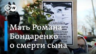 Мать Романа Бондаренко о смерти сына