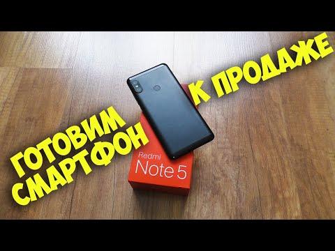 Как подготовить смартфон Xiaomi к продаже