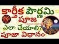 ఈరోజేNov12#Karthika Pournami Pooja Vidhanam|కార్తీక పౌర్ణమి పూజ|Karthika Pournami|KarthikaMasamPooja