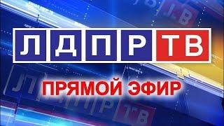 Телеканал ЛДПР-ТВ. Прямая трансляция