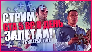 🛥 СТРИМ ГТА 5 ОНЛАЙН РП ★ GTA V ONLINE RP ★ GRAND THEFT AUTO V ★ ПРЯМОЙ ЭФИР СЕЙЧАС ★ STREAM #80