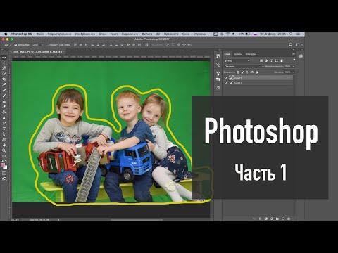 Фотошоп часть 1– Photoshop. Как открыть и сохранить фото, основные инструменты.