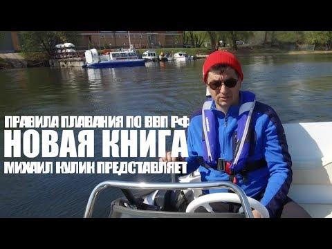 Правила плавания по ВВП РФ. Новая Книга с комментариями.