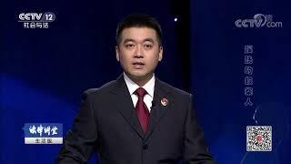 《法律讲堂》 20190708 检察官说案·蹊跷的报案人| CCTV社会与法